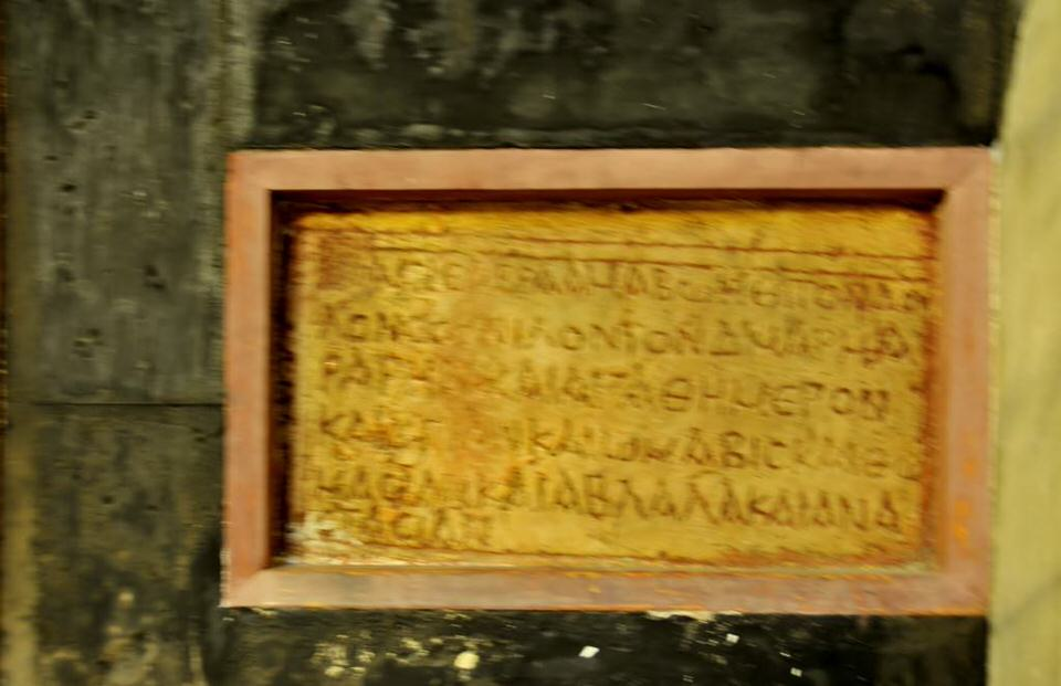 Ancient writing in the Cenotaph of Isaac, Hebron, Palestine, Tombs of the Patriarchs