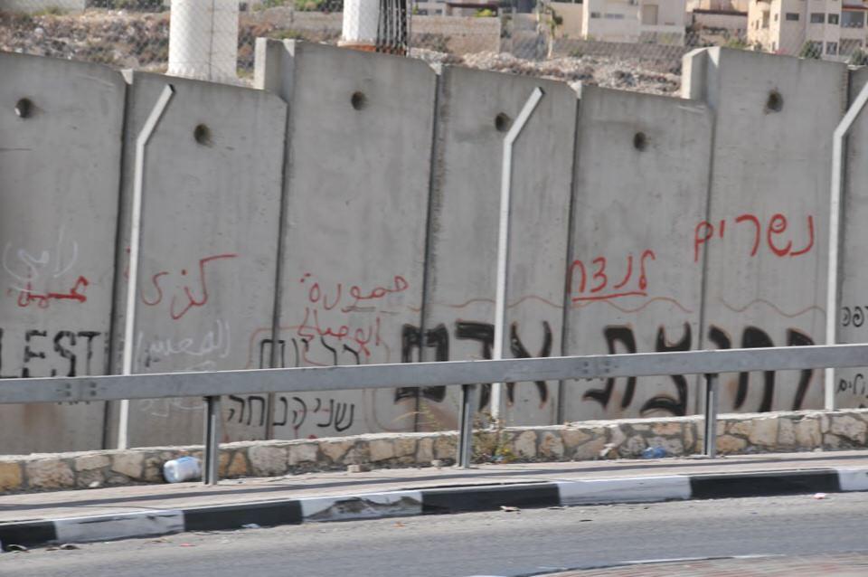 The dividing wall along a major road, Ramallah, Palestine