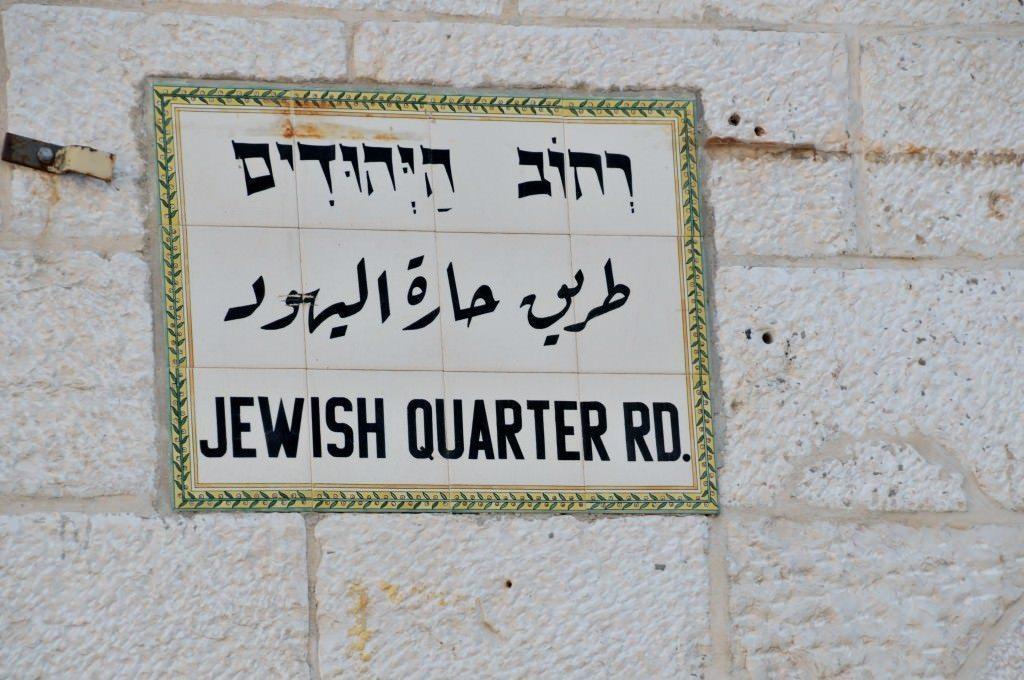 Best Places in Jerusalem, Jewish Quarter